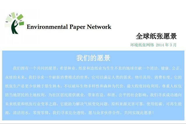 全球纸张愿景 中文版