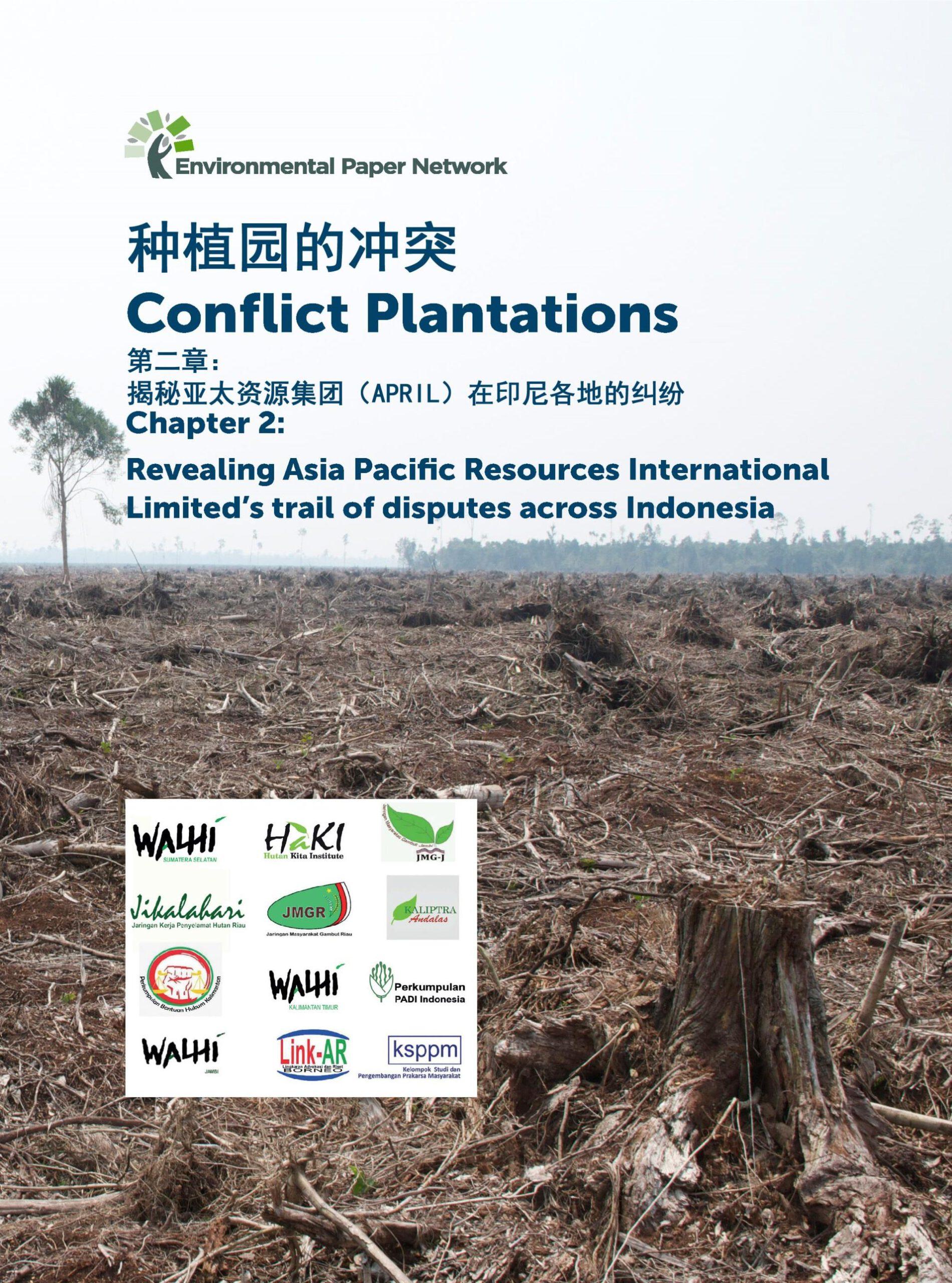 《种植园冲突(二)》(Conflict Plantations)中文摘要